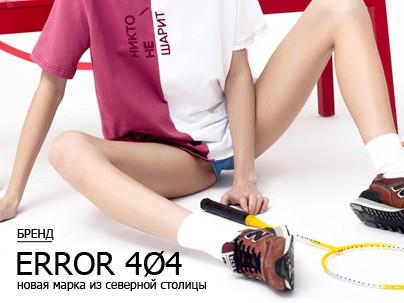 Одежда Error 404