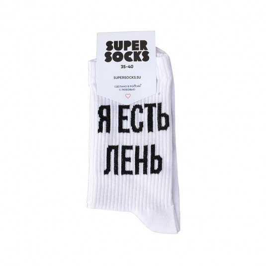 Носки Super Socks Я есть лень