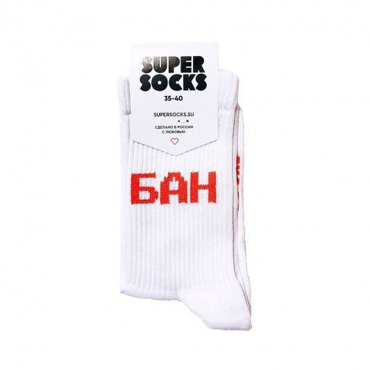 Носки Super Socks БАН