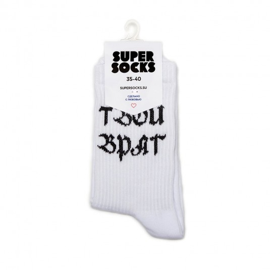 Носки Super Socks Твой враг