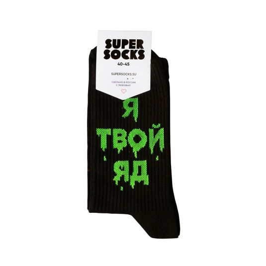 Носки Super Socks Я твой яд
