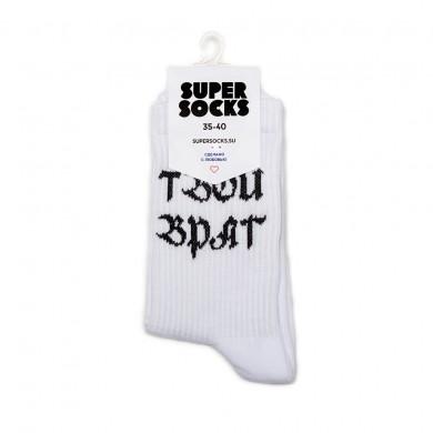 Носки Super Socks Твой враг