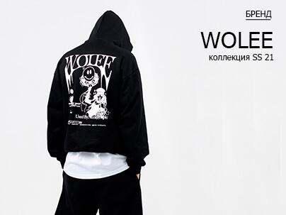 Все товары бренда WOLEE