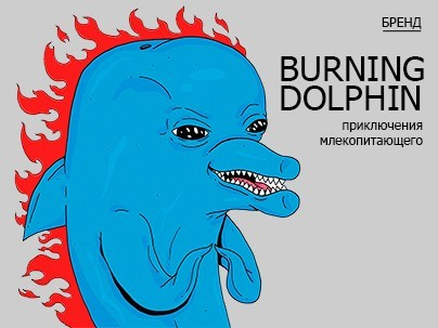 Одежда Burning Dolphin