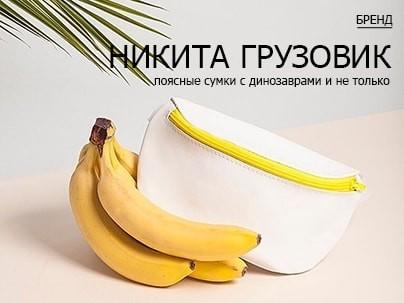 Все товары Никита Грузовик