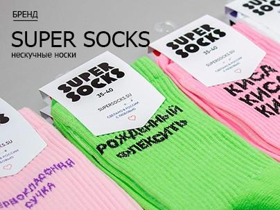 Все носки бренда SUPER SOCKS